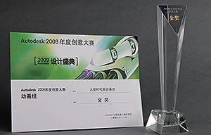 《梦想》荣获Autodesk创意大赛金奖