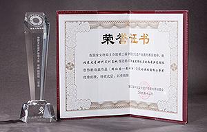 《颐和园-苏州街》荣获第二届中国文化动漫大赛二等奖