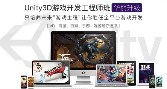 Unity3D游戏开发工程师班