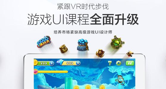 游戏UI设计师班