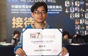 1407期游戏模型设计师班学员管惟威 获得CGDA大赛三等奖