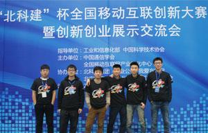 学员项目实训作品《波洛兔大作战》获得移动互联网大赛三等奖