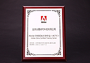 Adobe中国授权培训中心ACTC