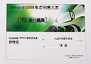 Autodesk创意大赛教程组银奖