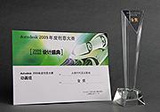 Autodesk创意大赛动画组金奖