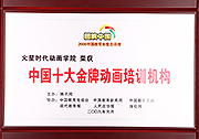 2008中国十大金牌动画培训机构