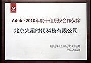 2010年度十佳授权合作伙伴