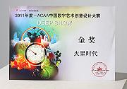 中国数字艺术创意设计大赛金奖