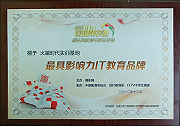 2012最具影响力IT教育品牌