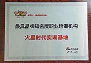 最具品牌知名度职业培训机构