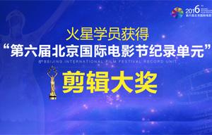 """学员获""""第六届北京国际电影节记录单元""""剪辑大奖"""