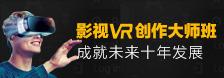 影视VR创作大师班