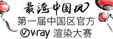 第一届中国区官方V-Ray渲染大赛