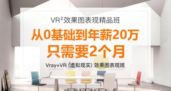 VR²效果图表现精品班