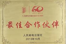 8、2013人民邮电