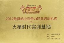 10、2012教育盛典