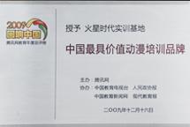 14、2009回想中国
