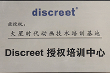 20、discreet